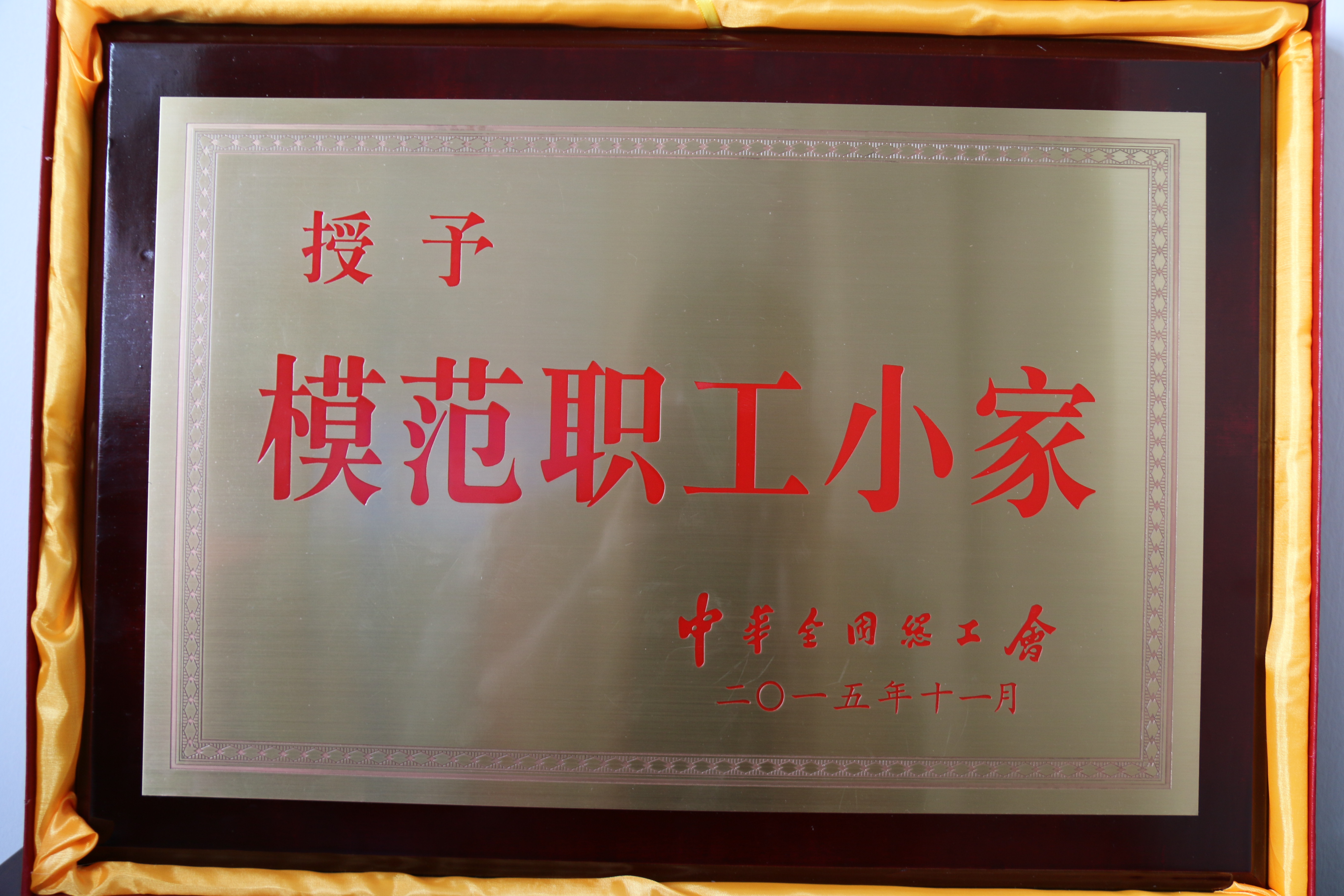 The Jiama Mine was awarded the honorable title of Model Family for Employees